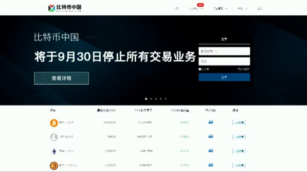 中國監管機構封殺比特幣