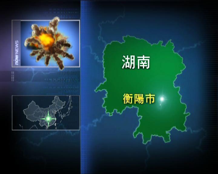 湖南有軍火庫爆炸釀17死