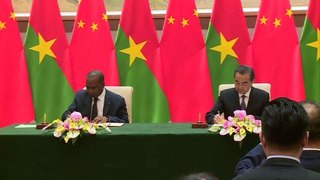 西非國家布基納法索與中國復交
