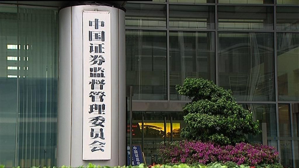【細則出台】創新企業發CDR今起可遞申請