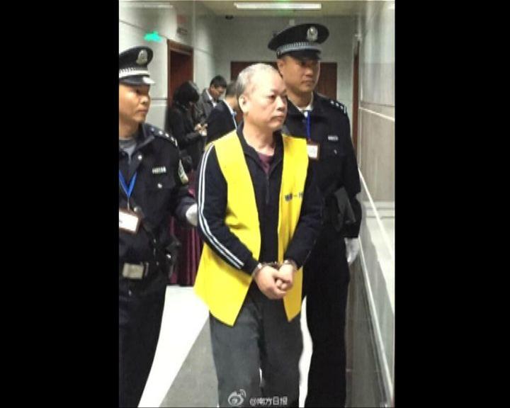 廣州裸官張新華被判死刑