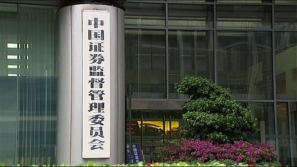 【各有問題】中證監:首四月35家企業終止上市審批