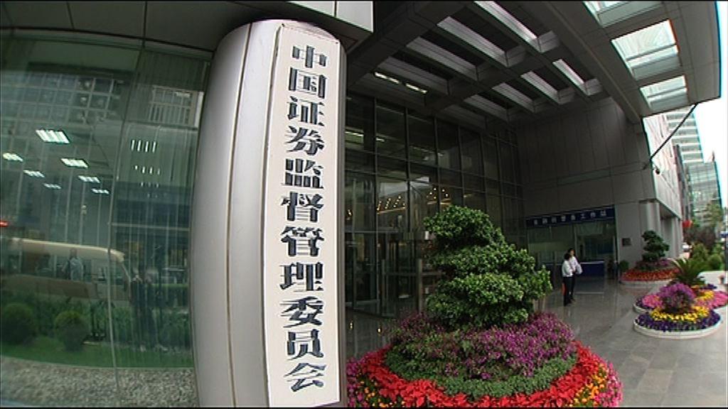 【研推措施】中證監撐券商參與區域性股權市場活動