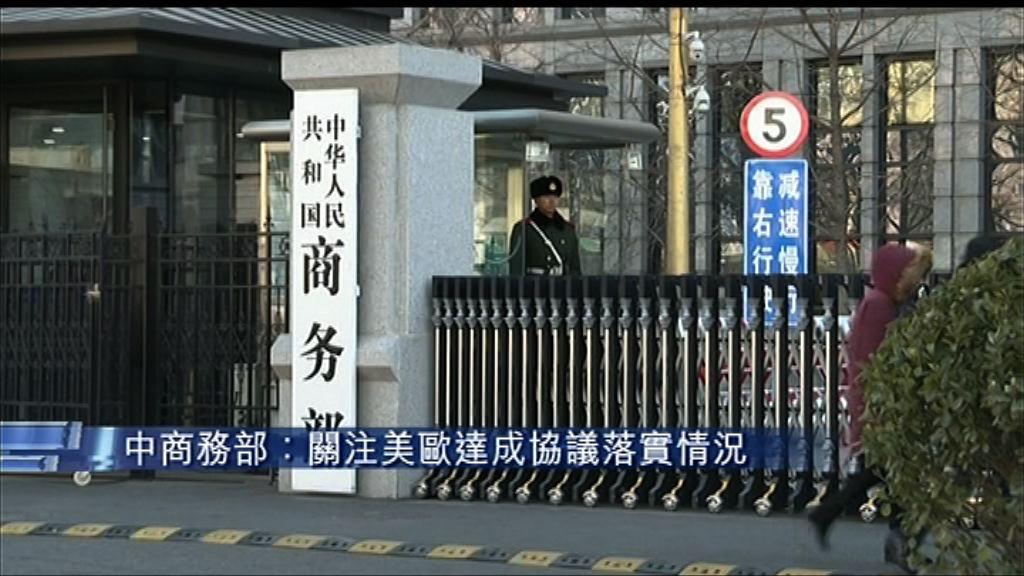 【美歐達成協議】中國商務部:將關注落實情況