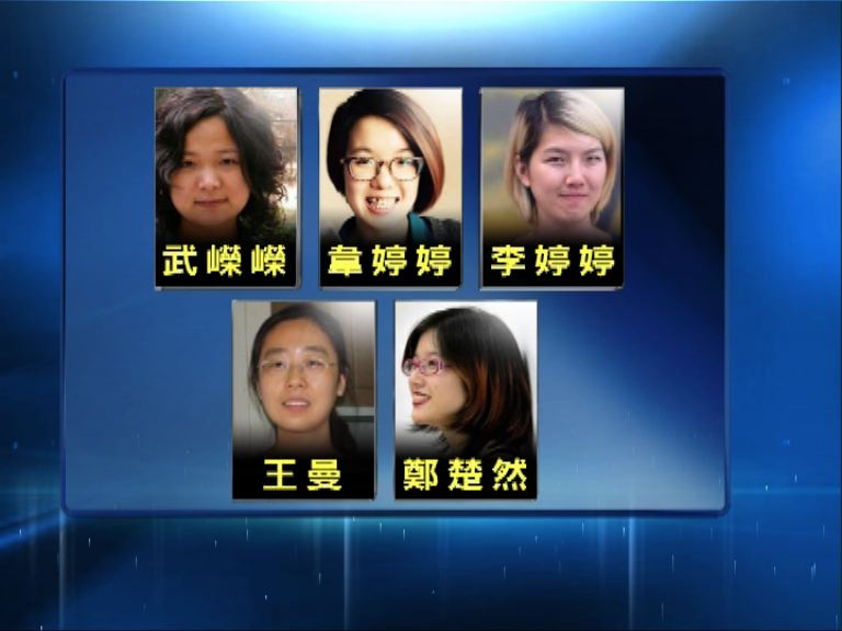 五名內地女權人士獲准保釋候審