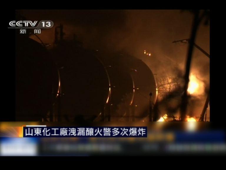 山東化工廠洩漏釀火警多次爆炸