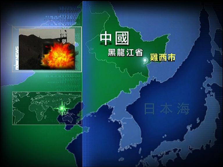 黑龍江煤礦大火 最少21死