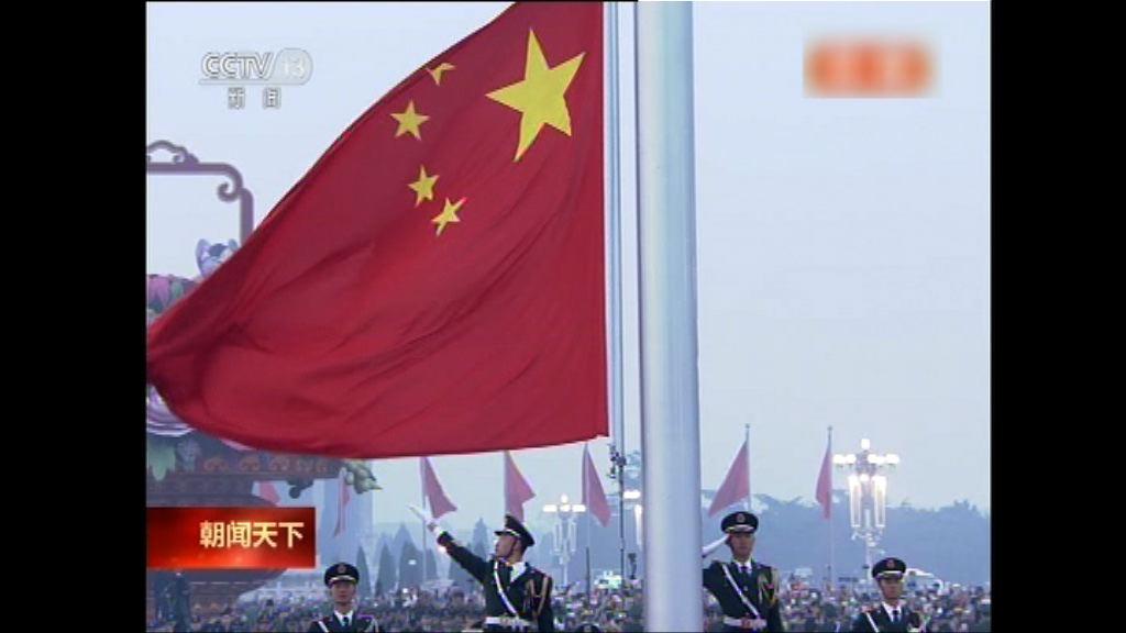 北京天安門廣場舉行升旗禮