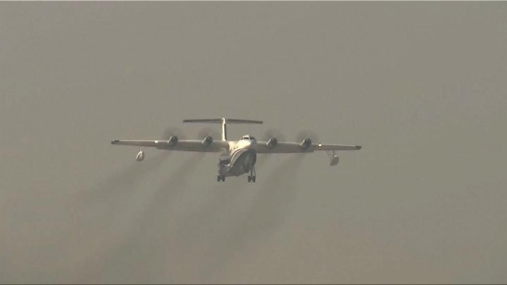 內地自主研製兩棲飛機成功試飛