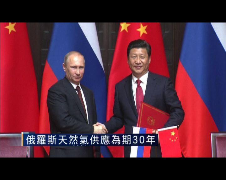 中俄簽天然氣供應合約 為期30年