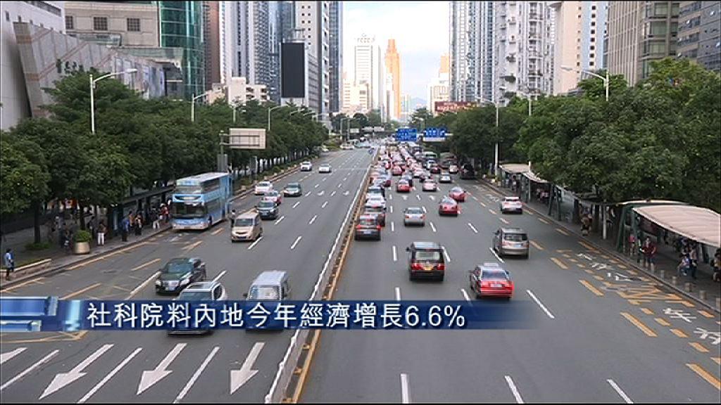 【逐季放緩】社科院料內地今年經濟增長6.6%