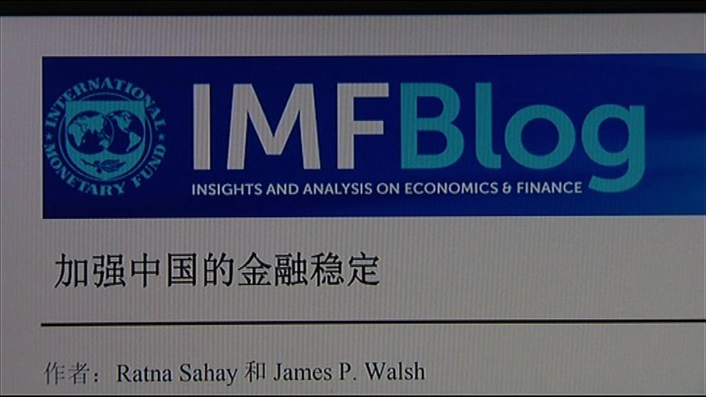 【籲金融穩定行先】IMF:中國銀行業不良貸款或被低估
