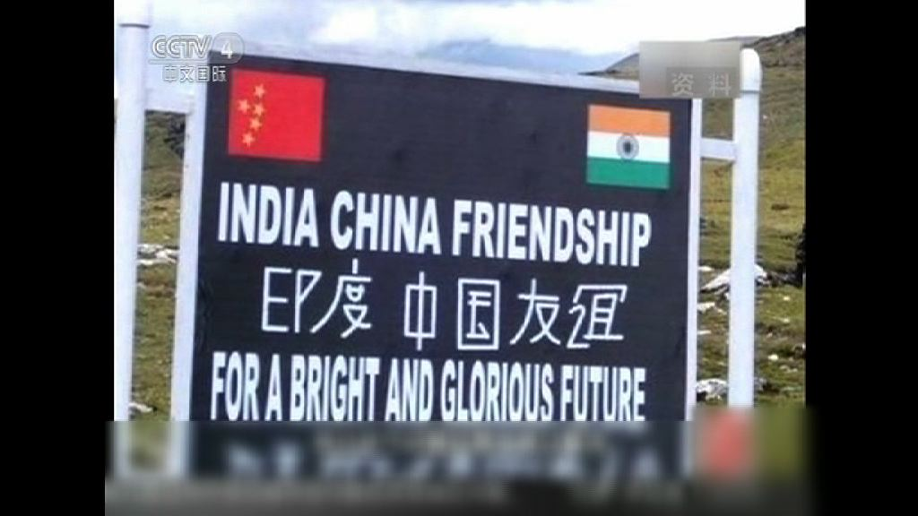中方促印度恪守邊境實際控制線