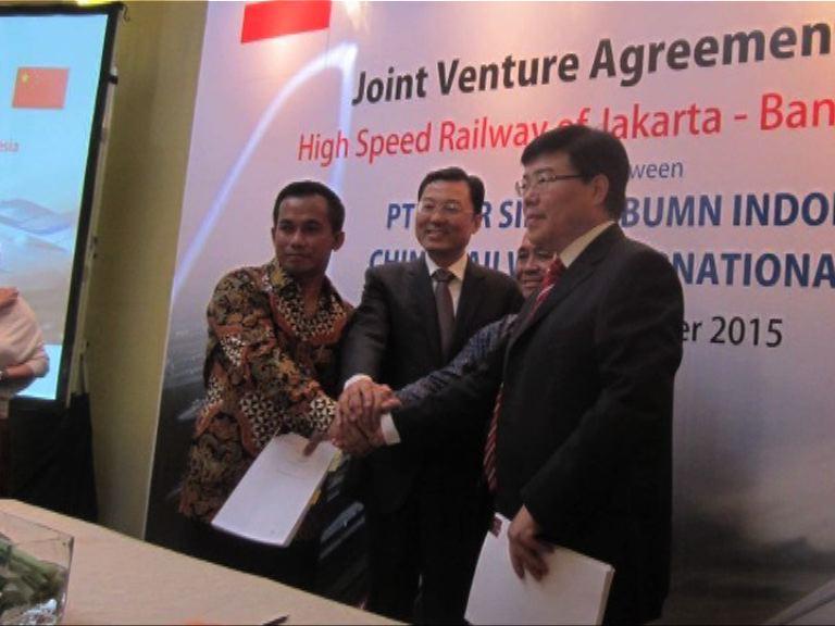 印尼官員:採中國高鐵方案為省錢