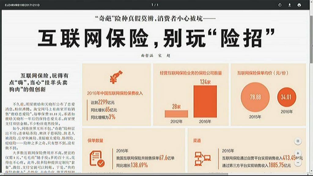 【涉詐騙及非法集資】官媒籲慎選互聯網保險