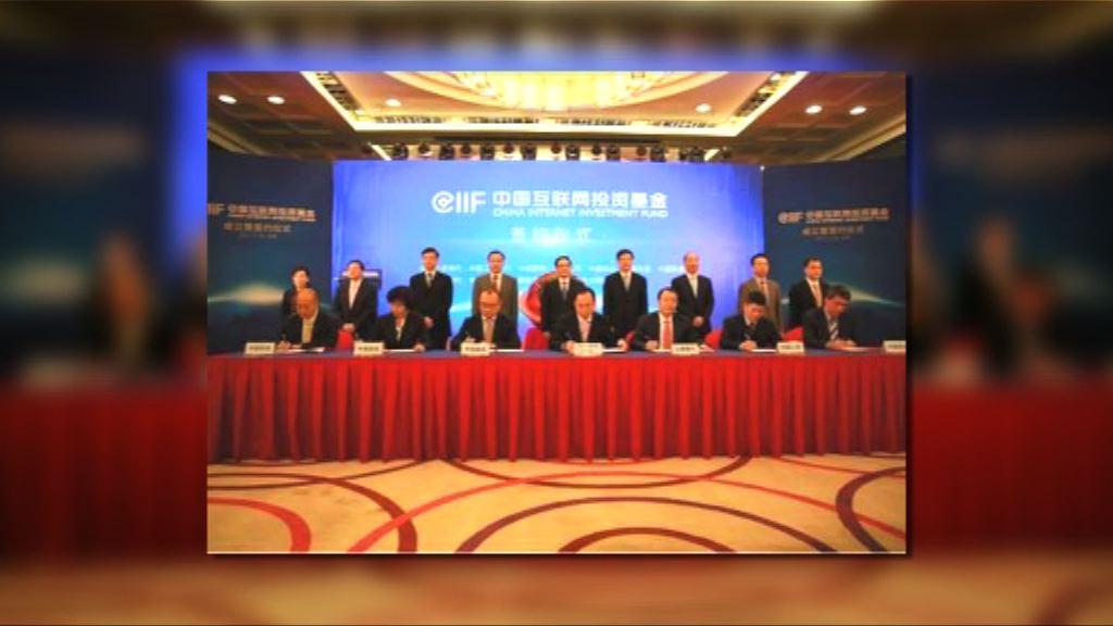 中國互聯網投資基金成立