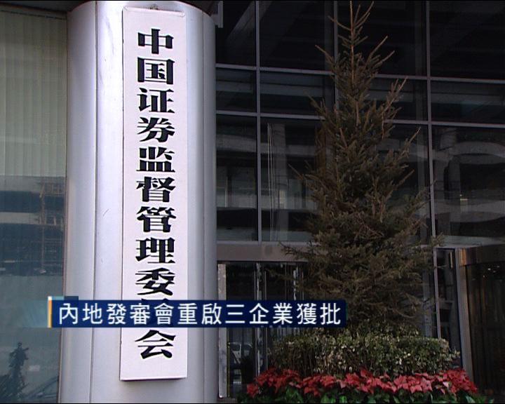 內地IPO開閘 三新股獲批