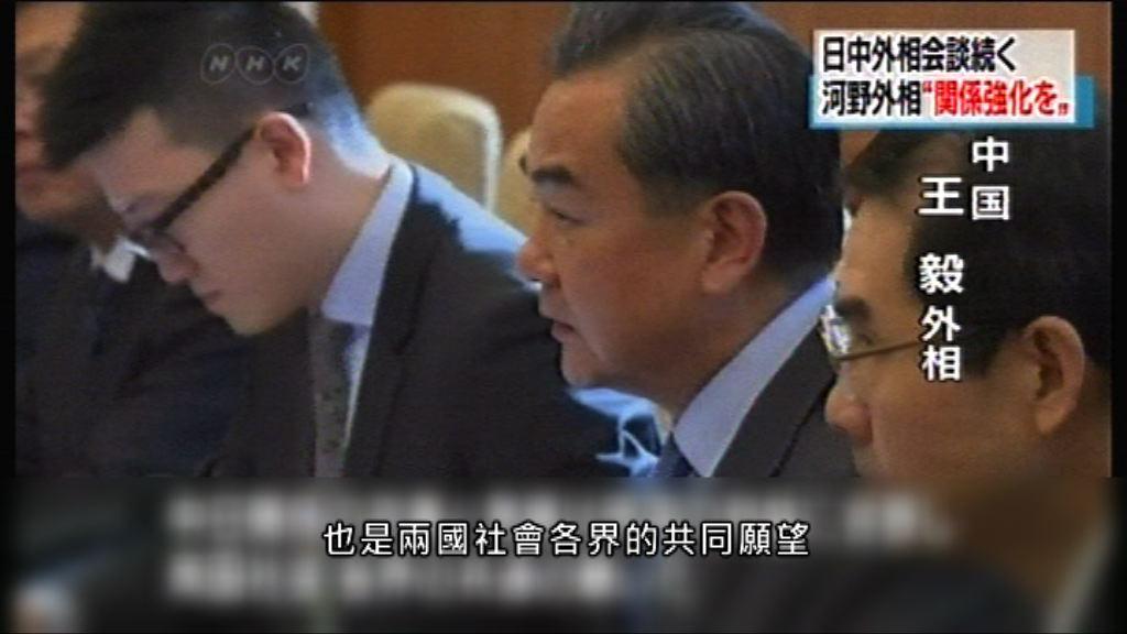 王毅促日本推動兩國關係重回正軌