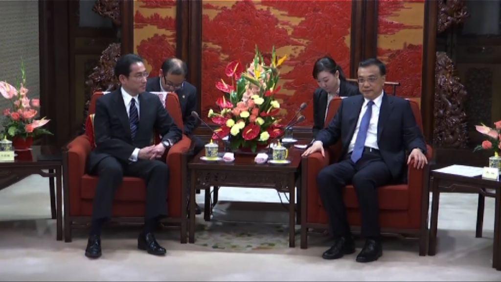 岸田文雄訪華會晤總理李克強