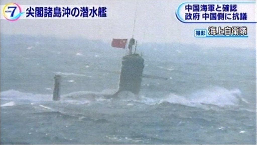 日本指駛入釣魚島附近潛艇屬中國海軍