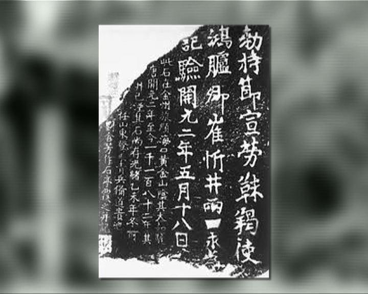 中國民間團體要求日歸還刻石