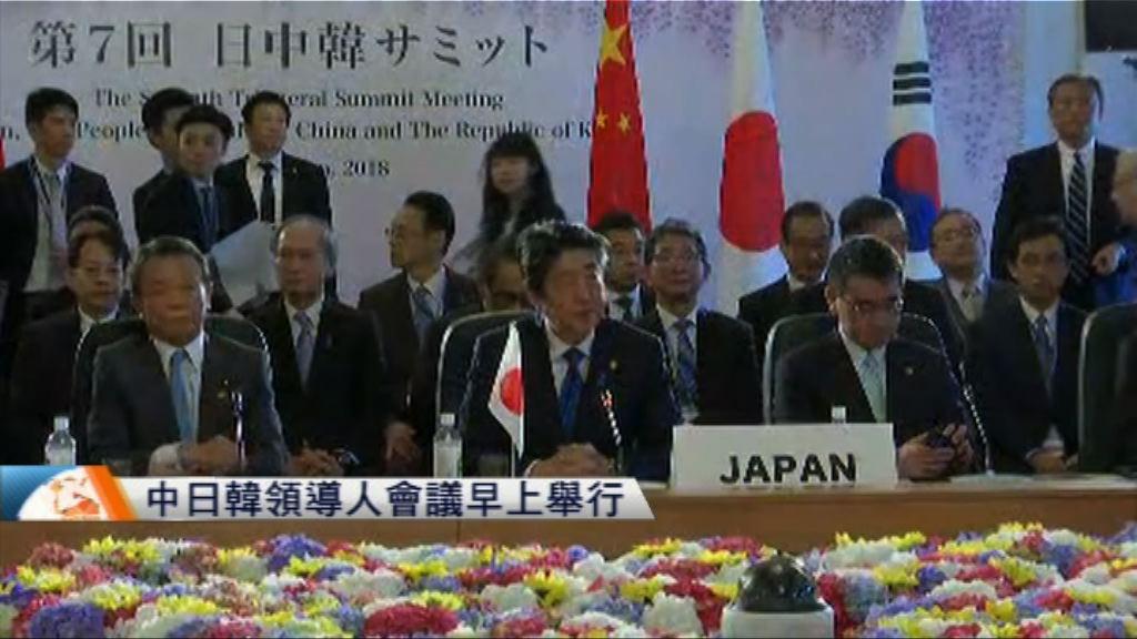中日韓領導人會議早上在東京舉行