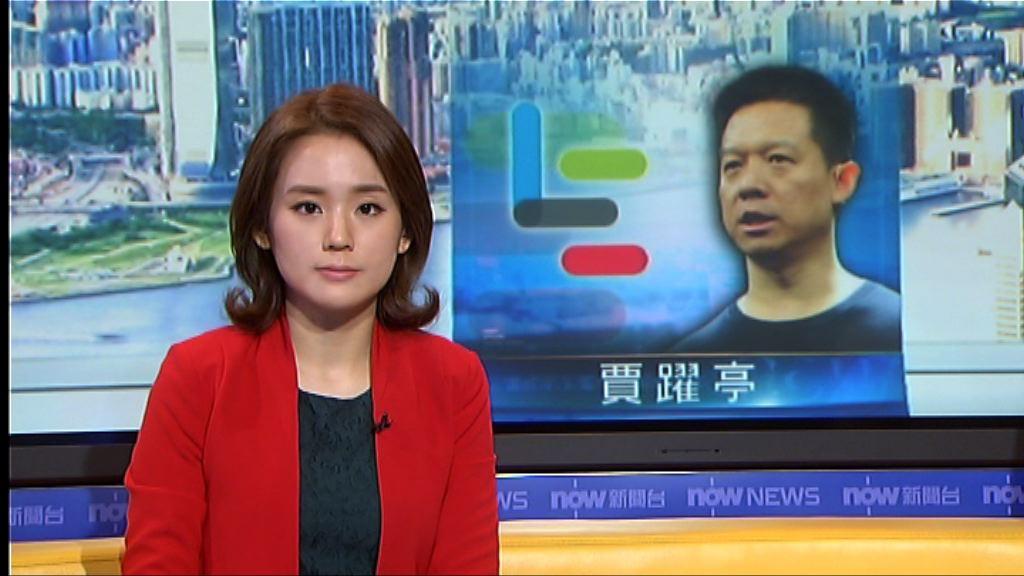 傳樂視創辦人賈躍亭將到香港