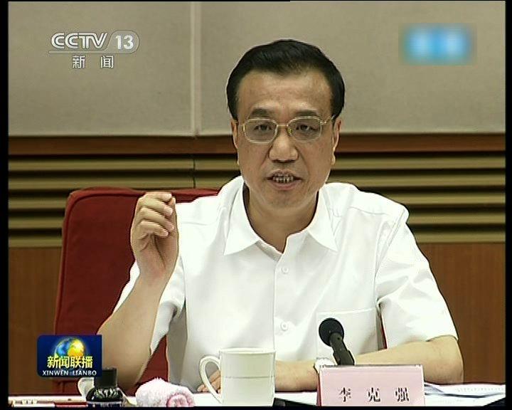 李克強:經濟仍存下行壓力 注重定向調控