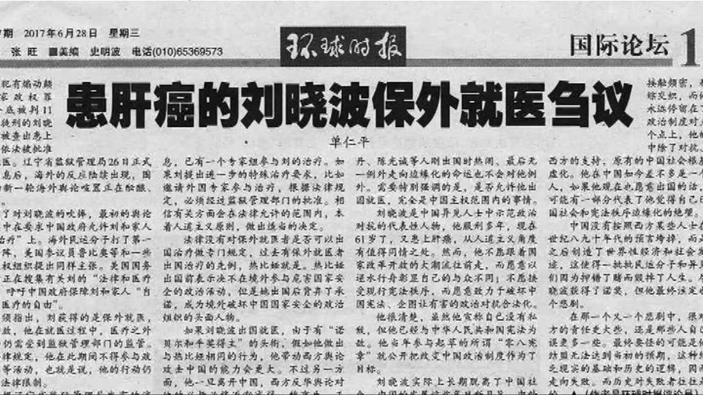 《環球時報》:劉曉波注定是悲劇