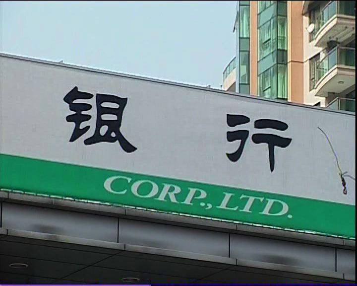 傳銀監北京辦公室籲銀行審慎放私貸