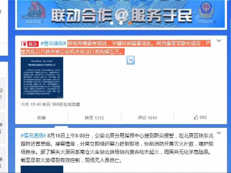 天津網民發虛假信息遭行政拘留