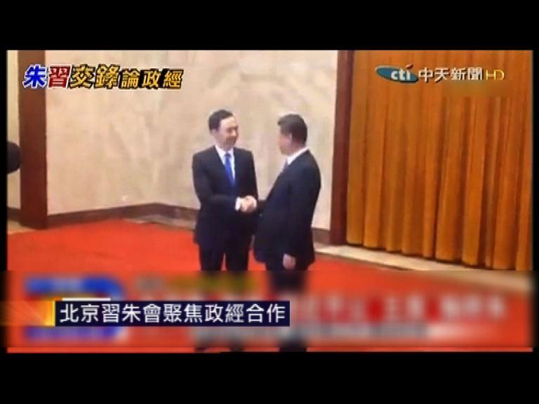 北京習朱會聚焦政經合作