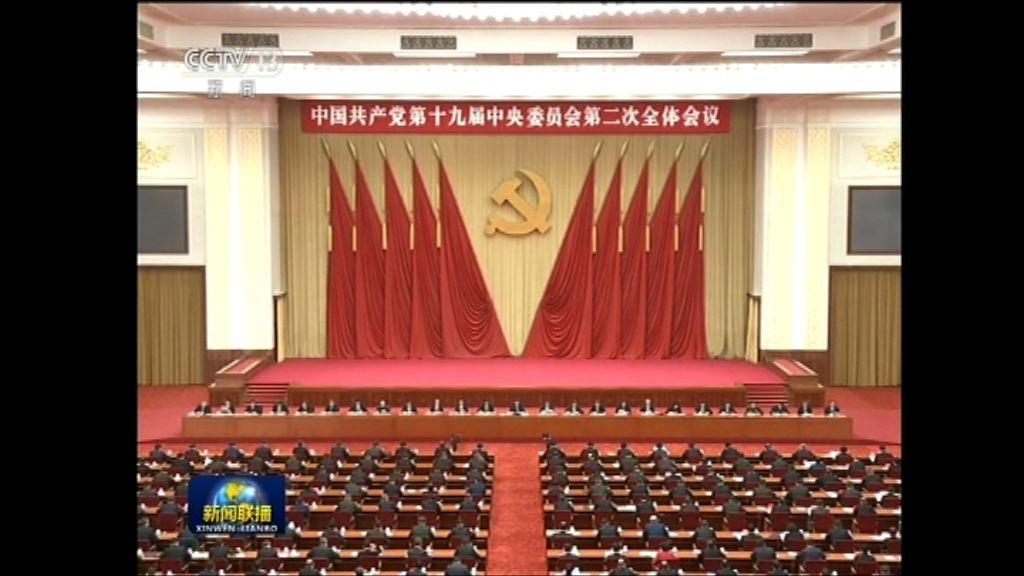 中共二中全會通過修改憲法建議
