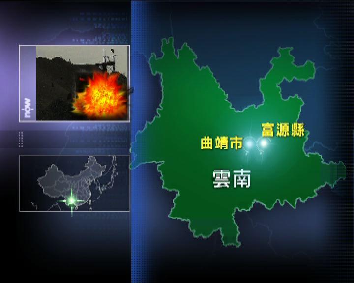 雲南煤礦爆炸至少13人遇難