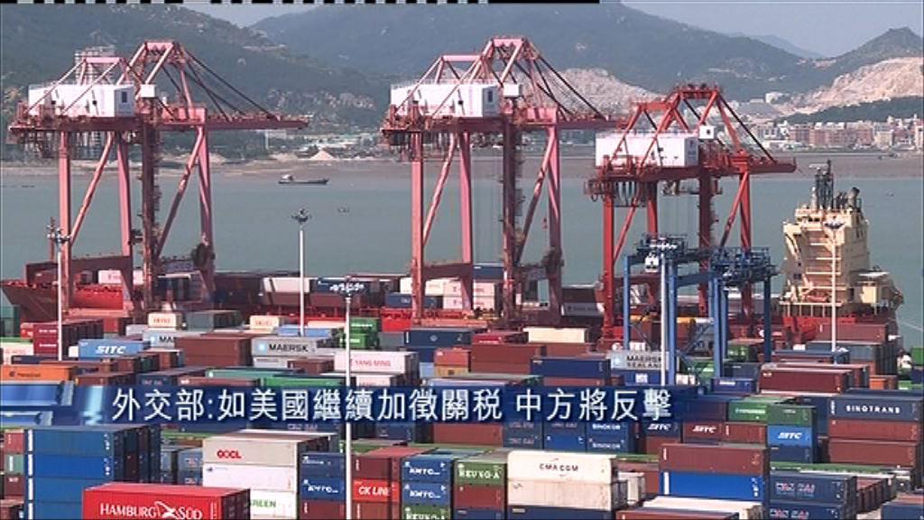 【倘美繼續加徵關稅】外交部:中國將反擊