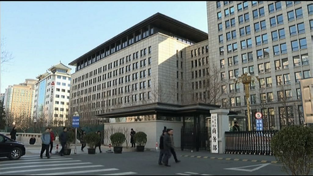 【特朗普訪華】商務部:減關稅谷入口