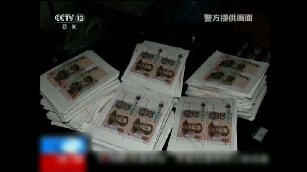 廣西男子印小面額假鈔網上發售
