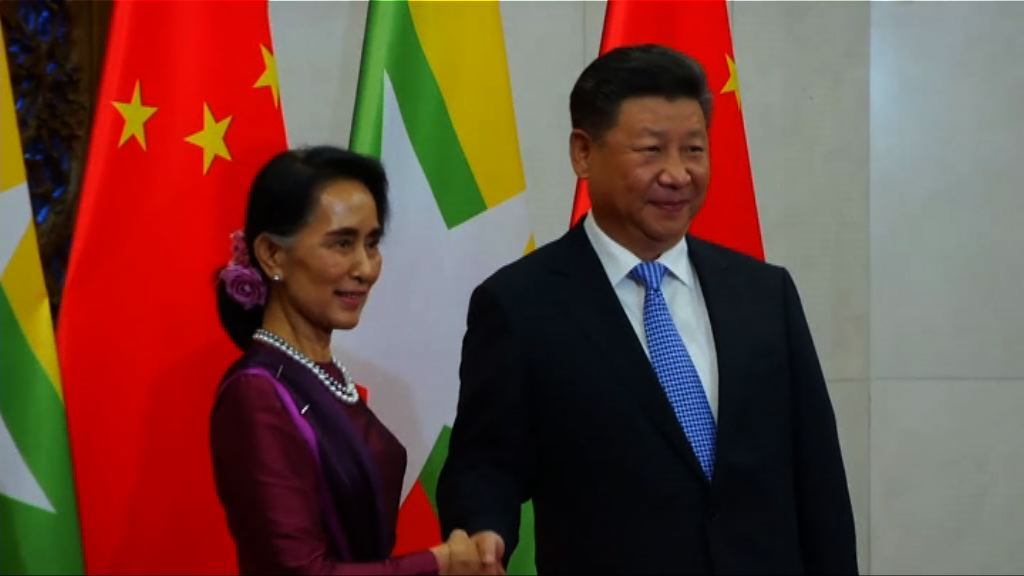 昂山邀請習近平國事訪問緬甸