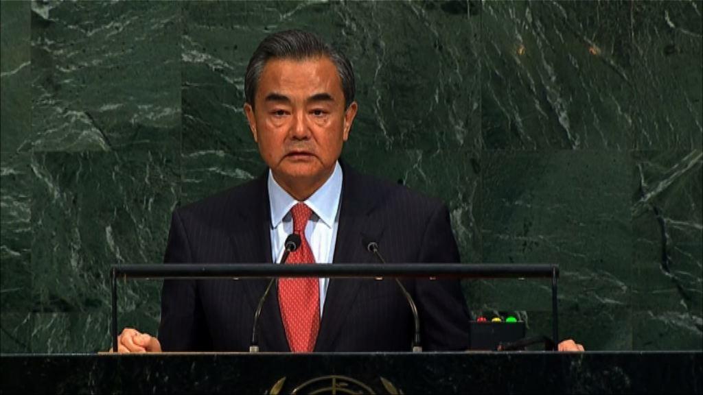 王毅:談判是解決北韓問題唯一途徑