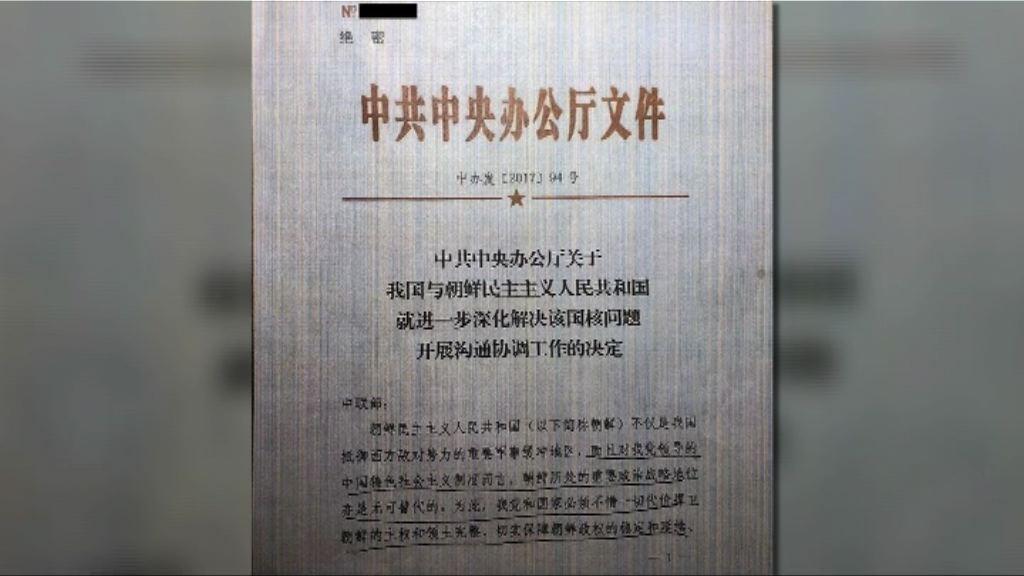 外交部斥美媒報道中國不要求北韓放棄核武是假新聞