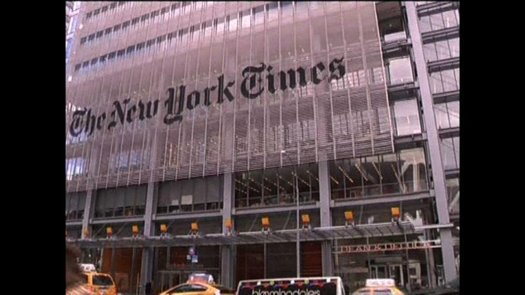 應中國要求 蘋果將紐約時報應用程式下架
