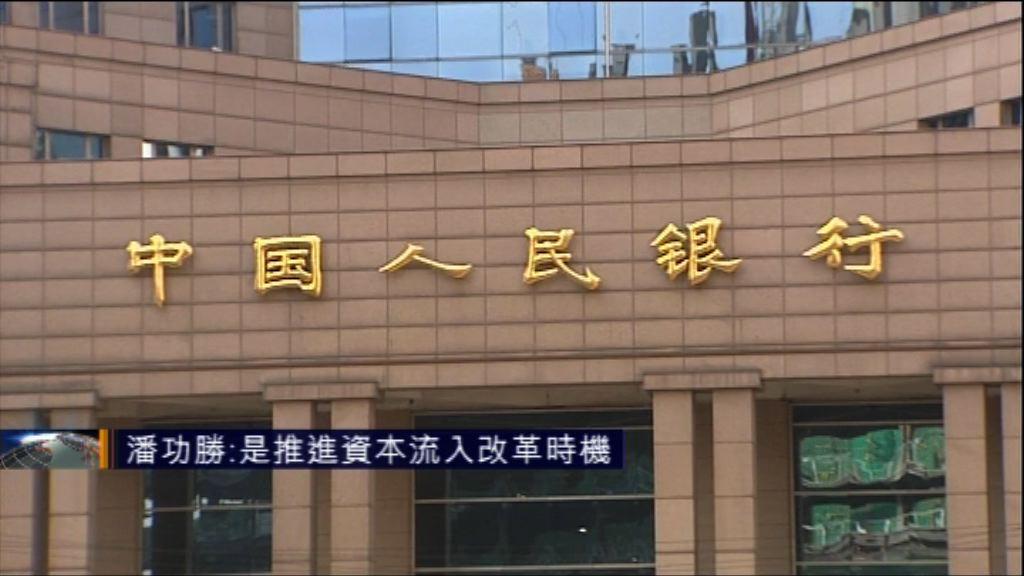 潘功勝:是推進資本流入改革時機