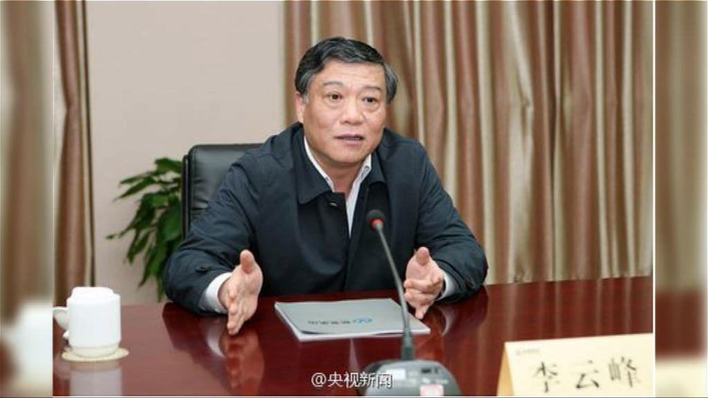 江蘇省副省長李雲峰涉違紀被查