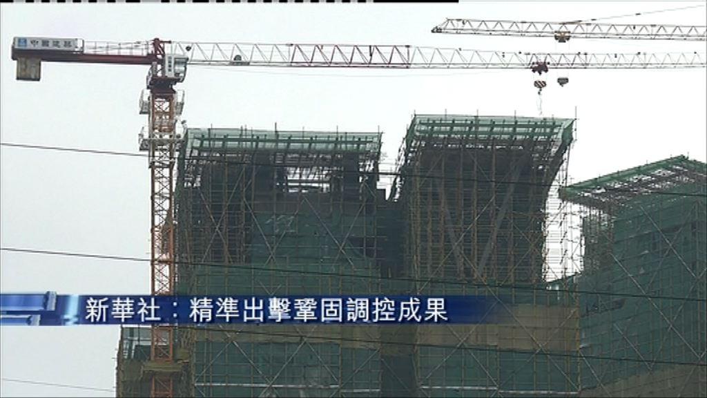 【勢更重手】新華社:需創新樓市調控手段