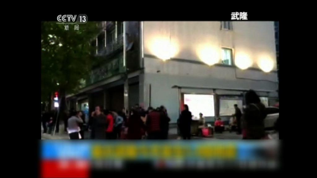 重慶武隆區五級地震 最少三人受傷