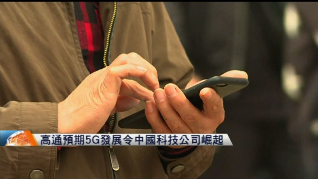 高通預期5G發展令中國科技公司崛起