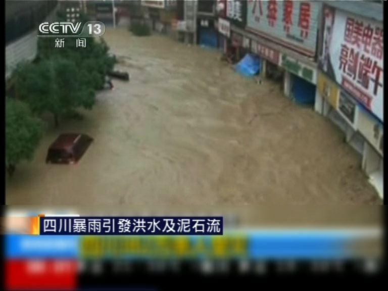 四川暴雨引發洪水及泥石流