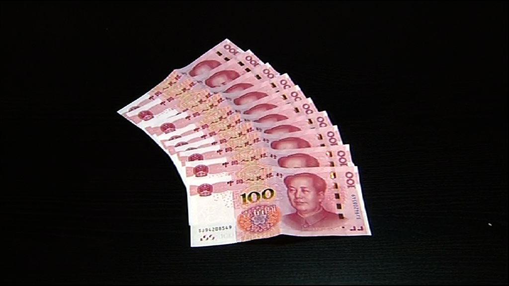 【中標利率持平】人行單日淨投放900億人幣
