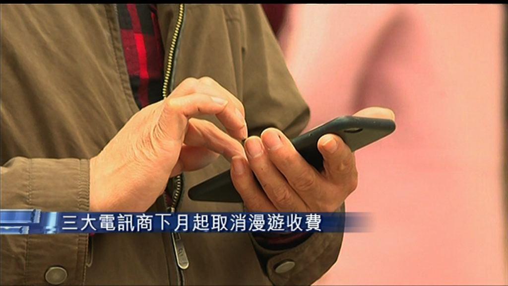【唔包港澳台】內地三大電訊商下月起取消漫遊費