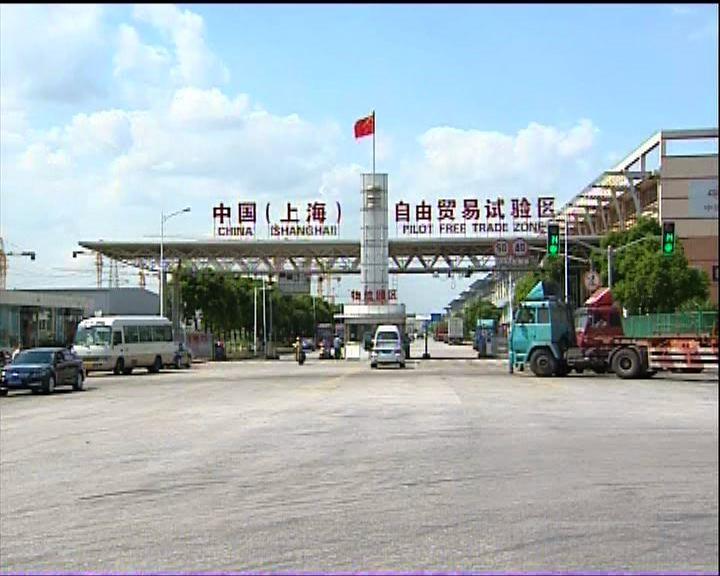 上海自貿區研究與香港合作